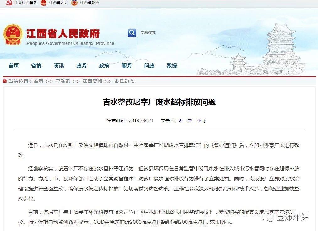 【昱沛环保】江西吉安项目上线,获得当地多家媒体平台报道